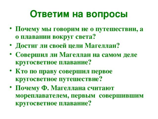 Ответим на вопросы