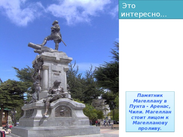 Это интересно... Памятник Магеллану в Пунта - Аренас, Чили. Магеллан стоит лицом к Магелланову проливу.