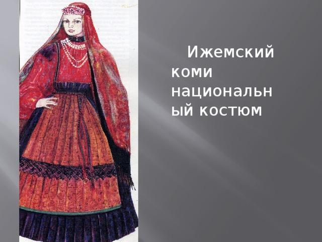 Ижемский коми национальный костюм
