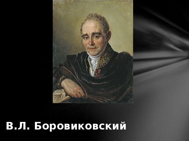 В.Л. Боровиковский