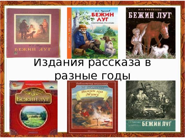 Издания рассказа в разные годы