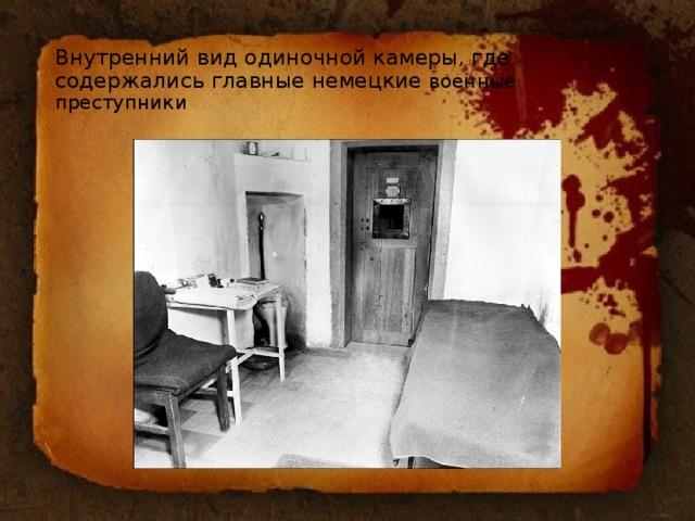 Внутренний вид одиночной камеры, где содержались главные немецкие военные преступники