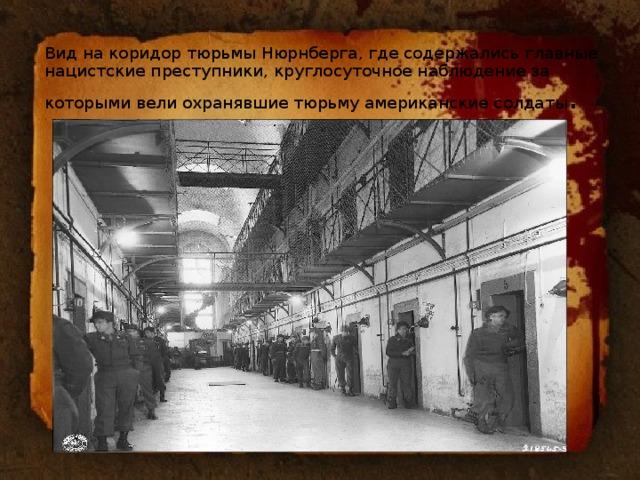 Вид на коридор тюрьмы Нюрнберга, где содержались главные нацистские преступники, круглосуточное наблюдение за которыми вели охранявшие тюрьму американские солдаты .