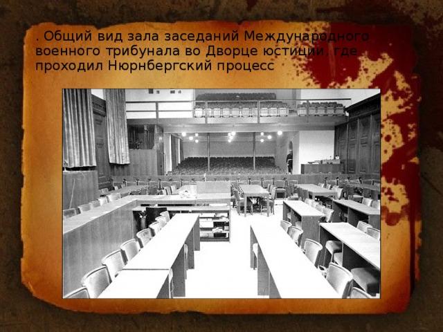 . Общий вид зала заседаний Международного военного трибунала во Дворце юстиции, где проходил Нюрнбергский процесс