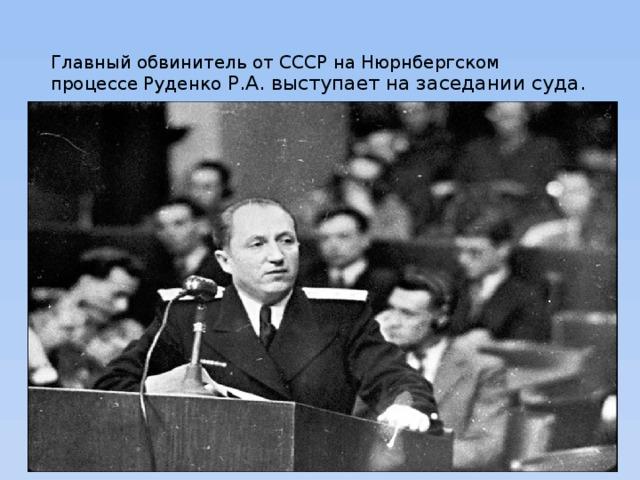 Главный обвинитель от СССР на Нюрнбергском процессе Руденко Р.А. выступает на заседании суда.