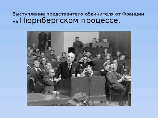 Выступление представителя обвинителя от Франции на Нюрнбергском процессе.