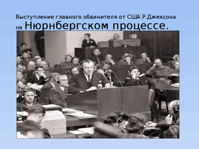 Выступление главного обвинителя от США Р.Джексона на Нюрнбергском процессе.
