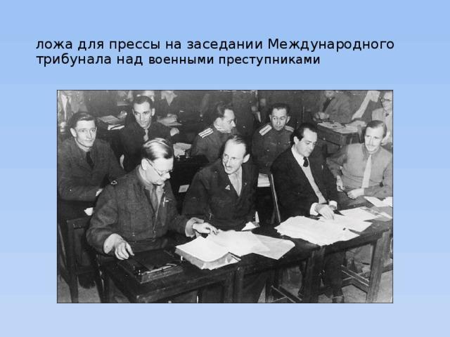 ложа для прессы на заседании Международного трибунала над военными преступниками