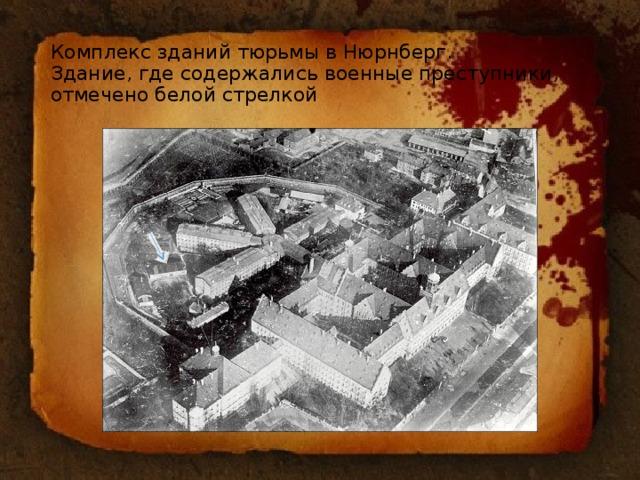 Комплекс зданий тюрьмы в Нюрнберг.  Здание, где содержались военные преступники, отмечено белой стрелкой