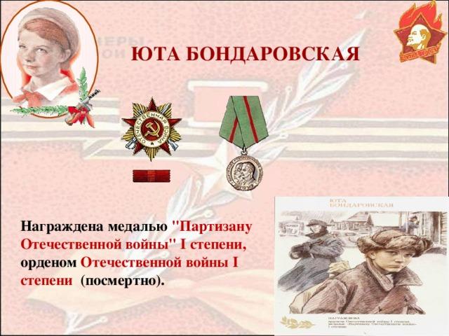 ЮТА БОНДАРОВСКАЯ Награждена медалью