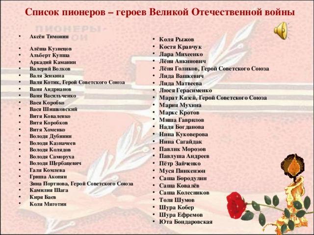 Список пионеров – героев Великой Отечественной войны