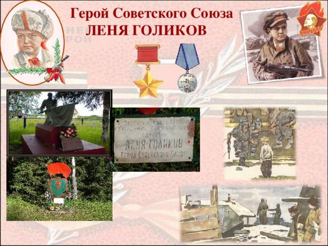 Герой Советского Союза  ЛЕНЯ ГОЛИКОВ
