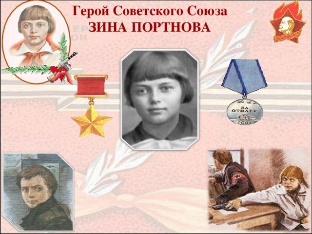 Герой Советского Союза  ЗИНА ПОРТНОВА