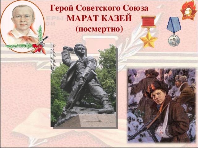 Герой Советского Союза  МАРАТ КАЗЕЙ  (посмертно)