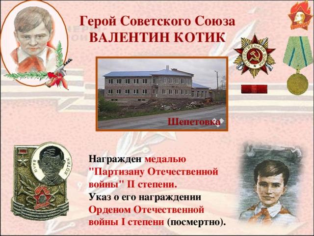 Герой Советского Союза  ВАЛЕНТИН КОТИК Шепетовка Награжден медалью