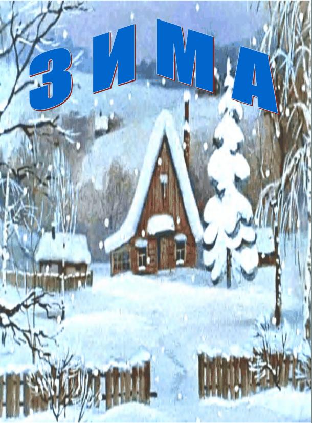 Детские картинки с надписью зима