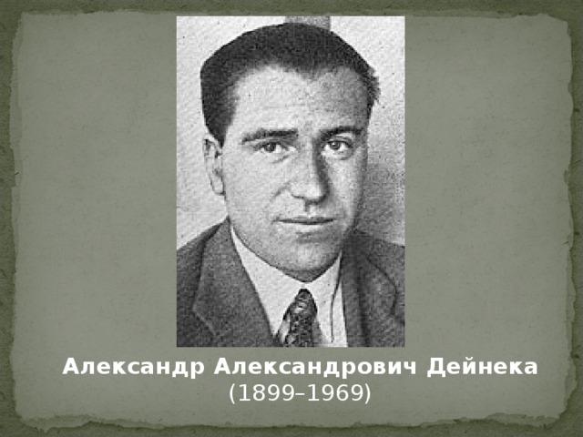Александр Александрович Дейнека (1899–1969)
