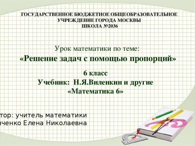 Урок на тему решение задач на пропорции решение задач по русскому