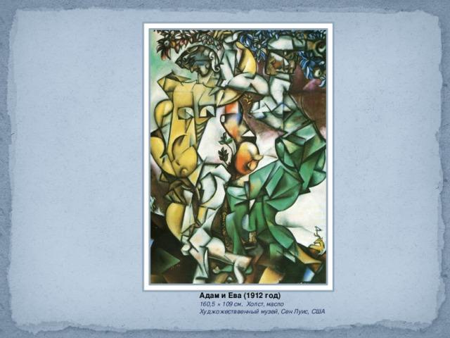 Адам и Ева (1912 год) 160,5 × 109 см. Холст, масло  Худжожестввенный музей, Сен Луис, США