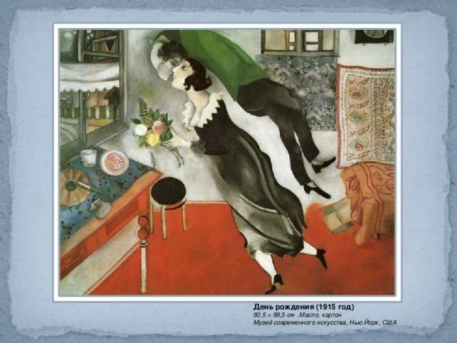 День рождения (1915 год) 80,5 × 99,5 см .Масло, картон  Музей современного искусства, Нью Йорк, США
