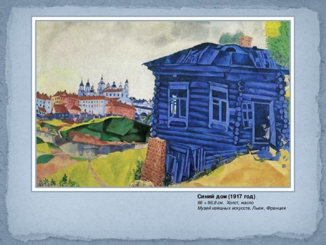 Синий дом (1917 год) 66 × 96,8 см. Холст, масло  Музей изящных искусств, Льеж, Франция