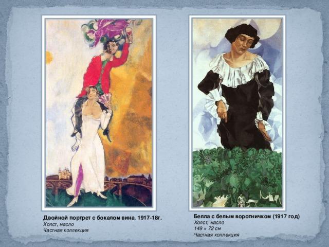 Белла с белым воротничком (1917 год) Холст, масло  149 × 72 см  Частная коллекция Двойной портрет с бокалом вина. 1917-18г. Холст, масло Частная коллекция