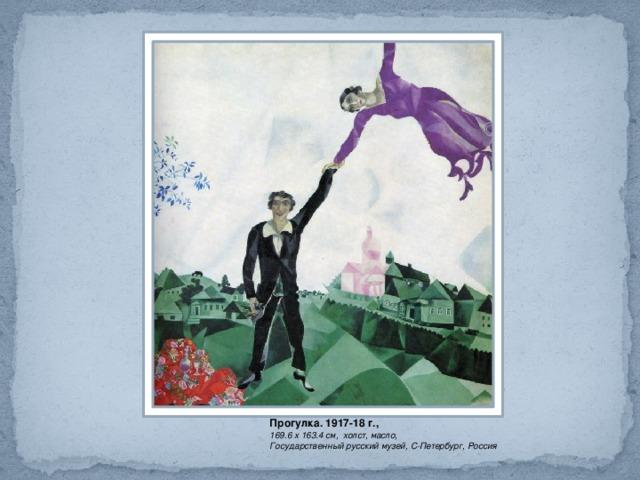 Прогулка. 1917-18 г., 169.6 x 163.4 см, холст, масло, Государственный русский музей, С-Петербург, Россия