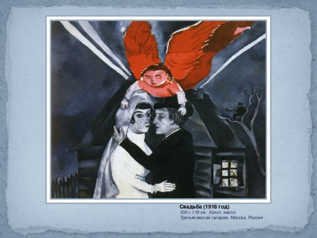 Свадьба (1918 год) 100 × 119 см. Холст, масло  Третьяковская галерея, Москва, Россия