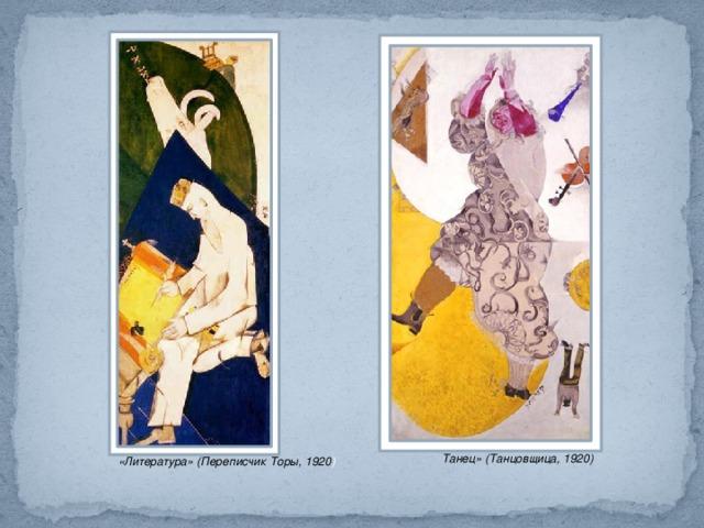 Танец» (Танцовщица, 1920) «Литература» (Переписчик Торы, 1920 )