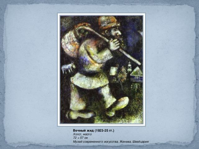 Вечный жид (1923-25 гг.) Холст, масло  72 × 57 см  Музей современного искусства, Женева, Швейцария
