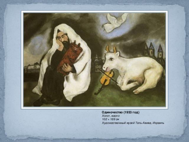 Одиночество (1933 год) Холст, масло  102 × 169 см  Художественный музей Тель-Авива, Израиль
