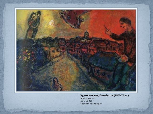 Художник над Витебском (1977-78 гг.) Холст, масло  65 × 92 см  Частная коллекция