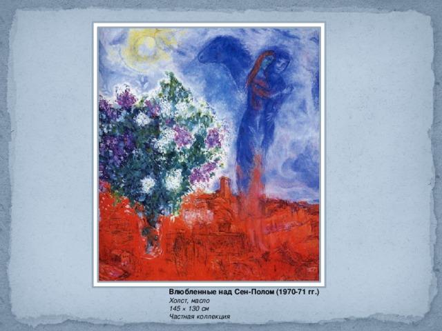 Влюбленные над Сен-Полом (1970-71 гг.) Холст, масло  145 × 130 см  Частная коллекция