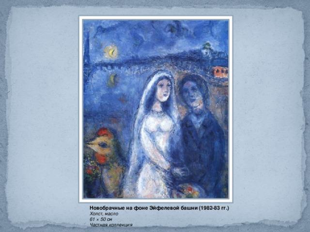 Новобрачные на фоне Эйфелевой башни (1982-83 гг.) Холст, масло  61 × 50 см  Частная коллекция