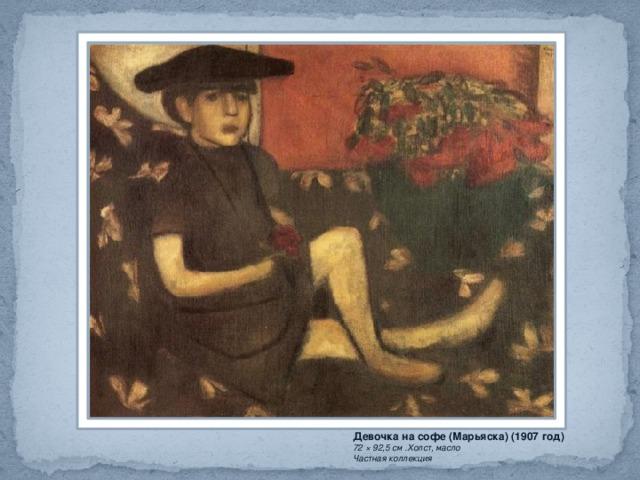 Девочка на софе (Марьяска) (1907 год) 72 × 92,5 см .Холст, масло  Частная коллекция
