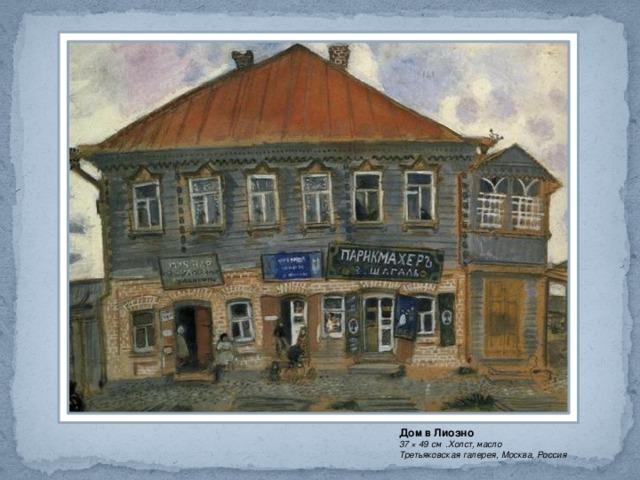 Дом в Лиозно 37 × 49 см .Холст, масло  Третьяковская галерея, Москва, Россия