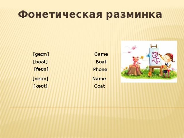 Фонетическая разминка [ɡeɪm] Game [bəʊt] Boat [fəʊn] Phone [neɪm] Name Coat [kəʊt]