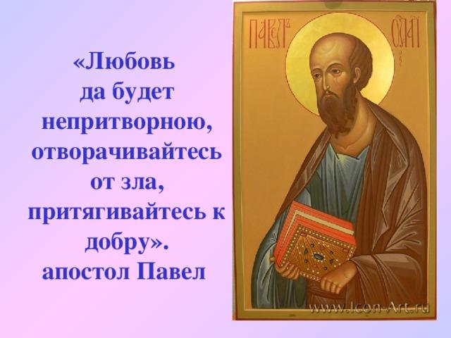 карта поздравление о любви по апостолу павлу карты, заполнение