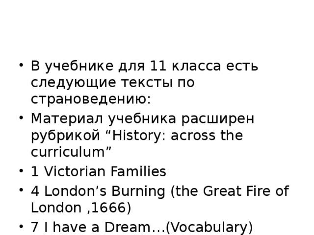 """В учебнике для 11 класса есть следующие тексты по страноведению: Материал учебника расширен рубрикой """"History: across the curriculum"""" 1 Victorian Families 4 London's Burning (the Great Fire of London ,1666) 7 I have a Dream…(Vocabulary)"""