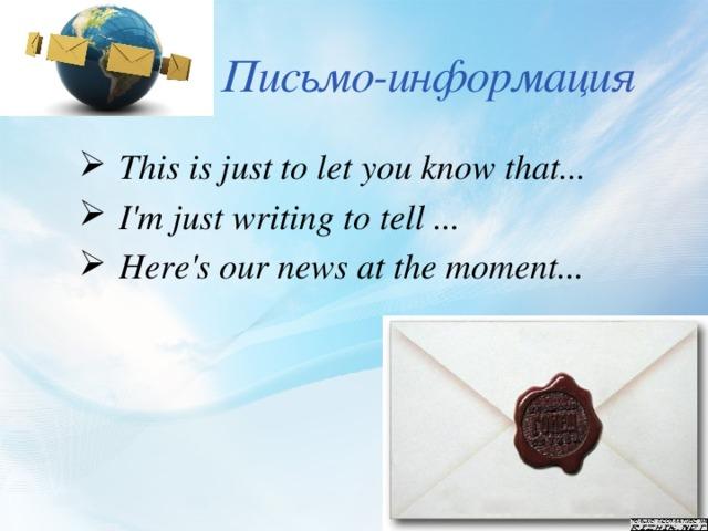 Письмо-информация
