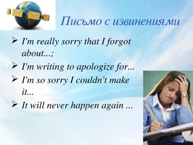 Письмо с извинениями