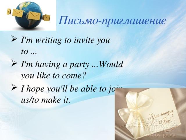 Письмо-приглашение