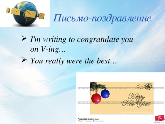Письмо-поздравление