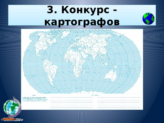 3. Конкурс - картографов