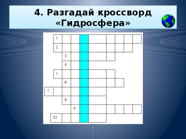 4. Разгадай кроссворд «Гидросфера»