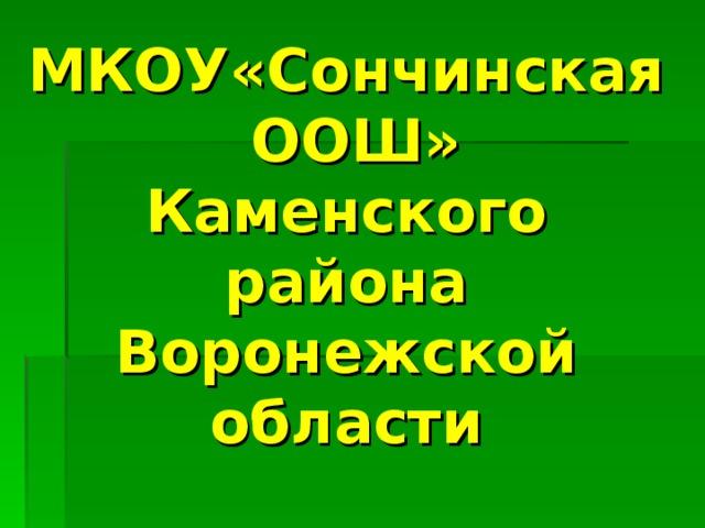 МКОУ«Сончинская ООШ»  Каменского района  Воронежской области