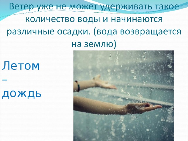 Летом – дождь
