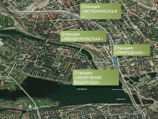 Станция «ИСТОРИЧЕСКАЯ» Станция «МЕНДЕЛЕЕВСКАЯ» Станция «ПРИРОДНАЯ» Станция «ПОЛУЧЕНИЕ ВОДОРОДА»