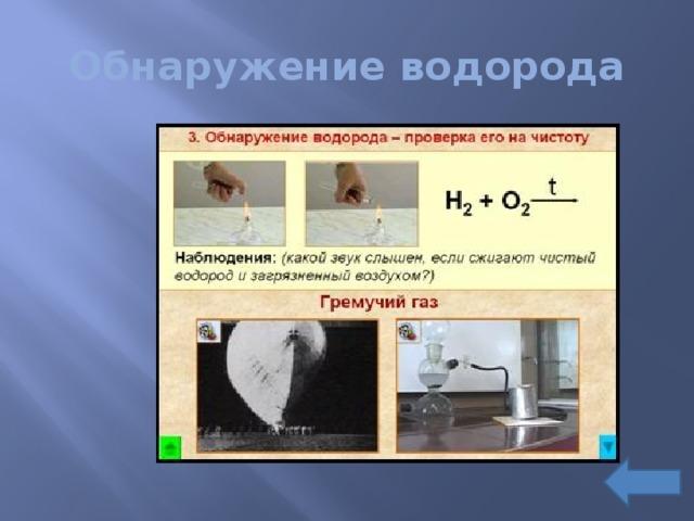 Обнаружение водорода