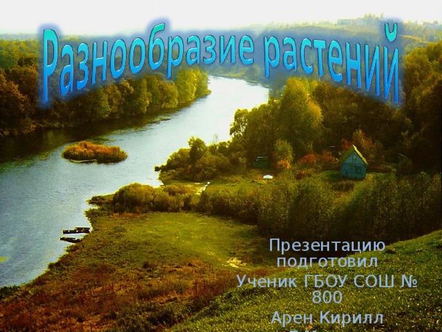Презентацию подготовил Ученик ГБОУ СОШ № 800 Арен Кирилл Г.Москва